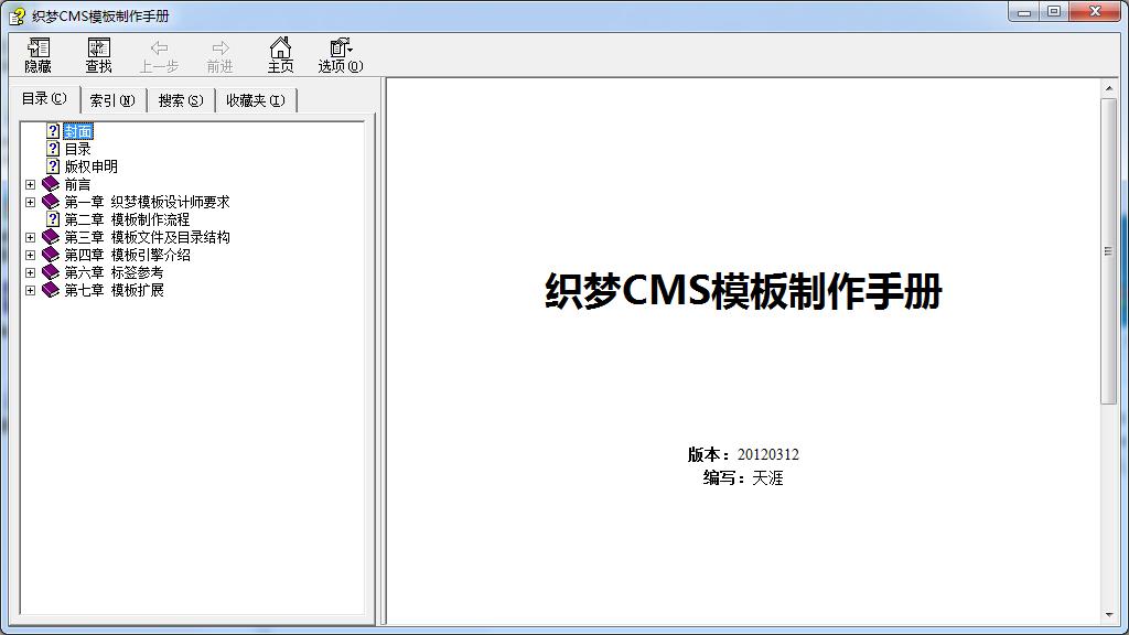 dedecms_5.7开发手册