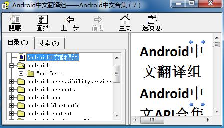 Android中文手册
