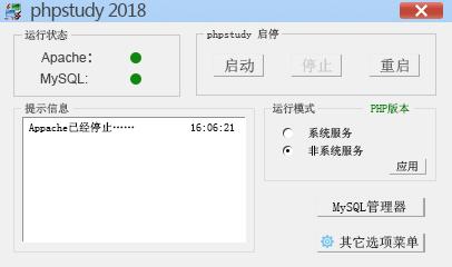 phpStudy 2018最新版