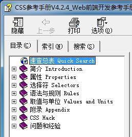 css4.2.4參考手冊