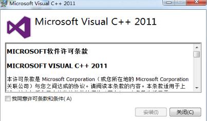 VC11 32位