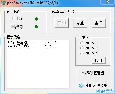 phpStudy for IIS 版本