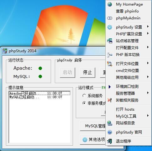 phpStudy(php5.2珍藏版)