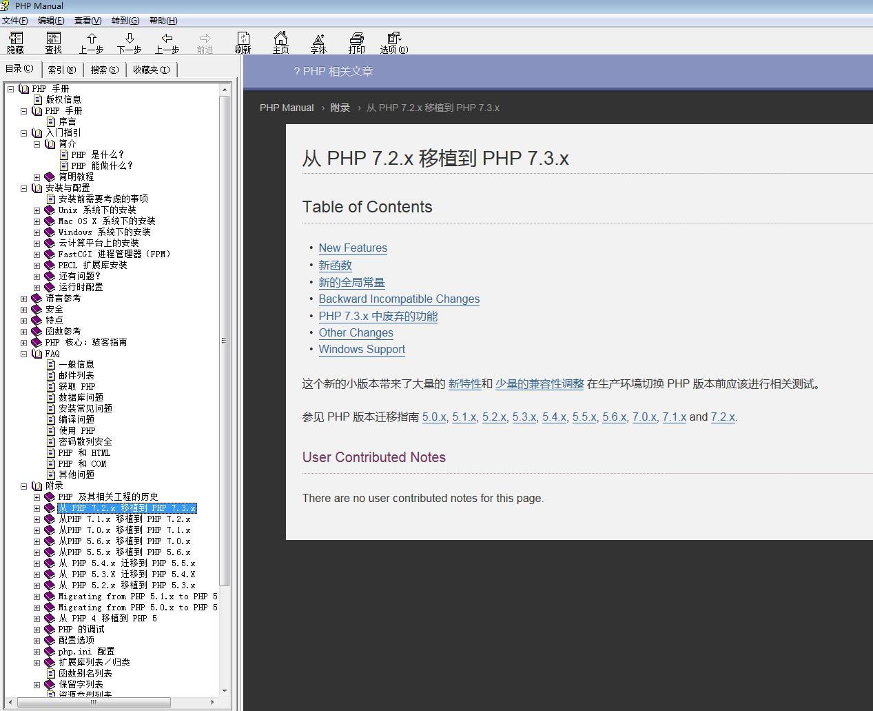 php7.3.8离线中文手册(官方版)