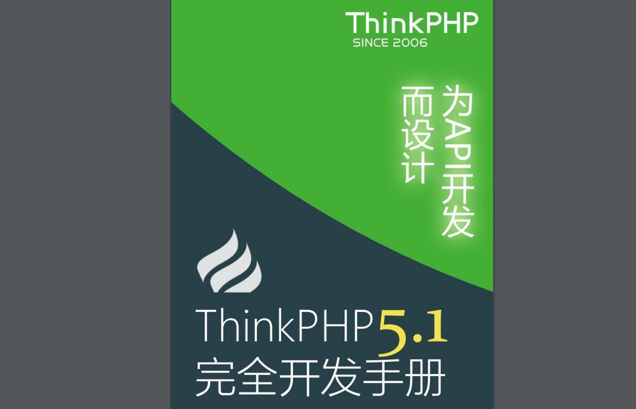 ThinkPHP5.1完全开发手册(PDF版)