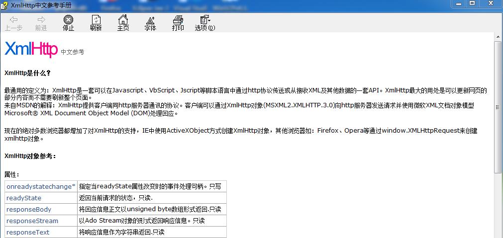 XMLHttp中文参考手册(CHM版)
