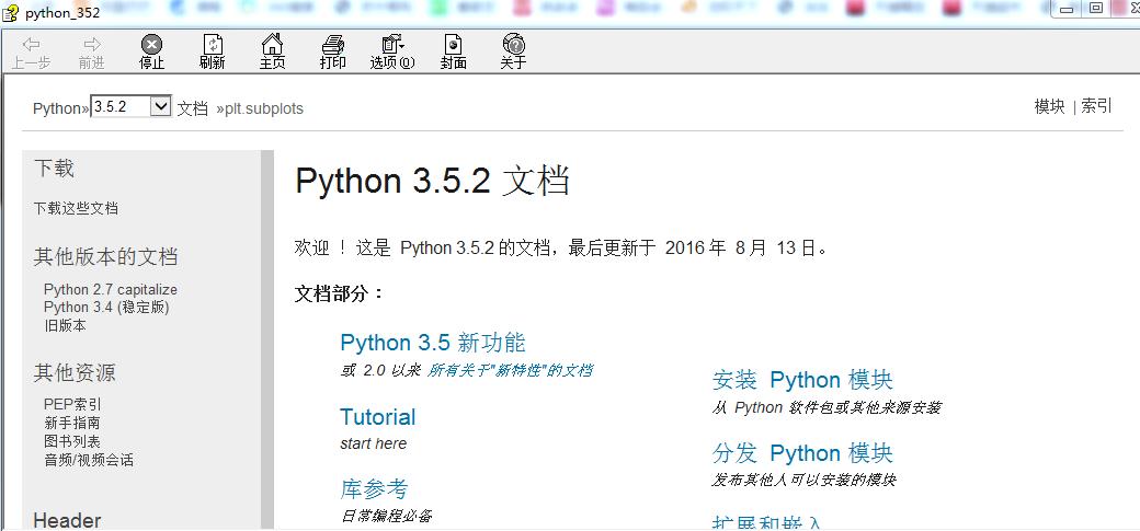 python3.5.2官方帮助文档 参考手册(CHM版)