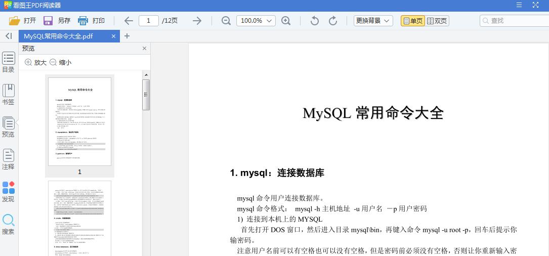 MySQL常用命令大全(PDF版)