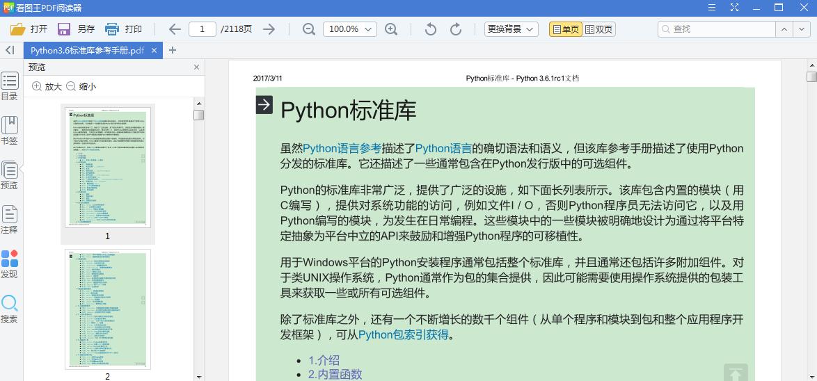 Python3.6标准库参考手册(PDF版)