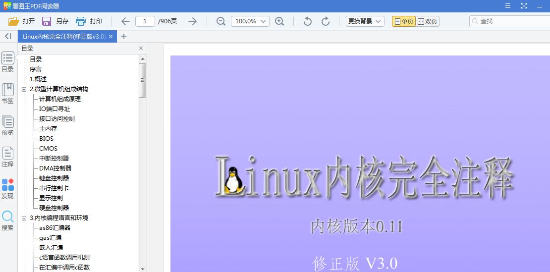 Linux内核完全注释(修正版v3.0)(PDF版)