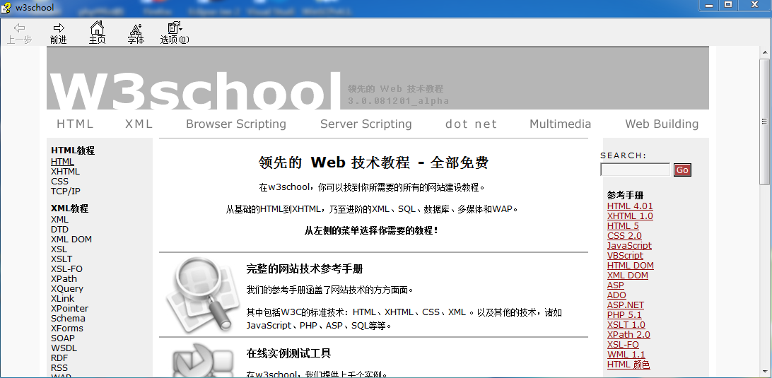 W3CSchool中文参考手册(CHM版)