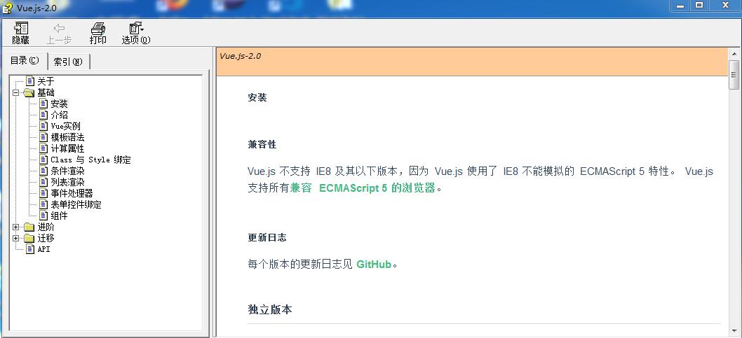 vue.js 2.0离线手册(CHM版)