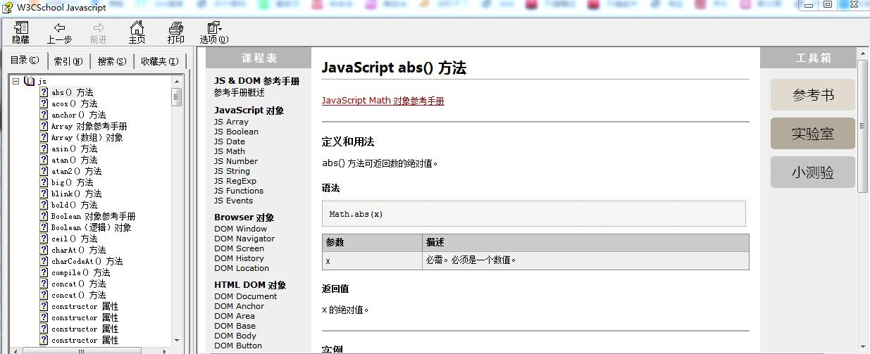W3CShcool_JS中文离线手册(CHM版)