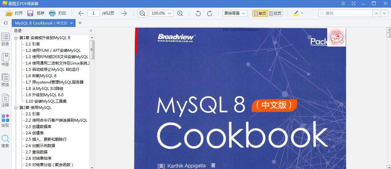 MySQL 8 Cookbook(中文版)(PDF版)