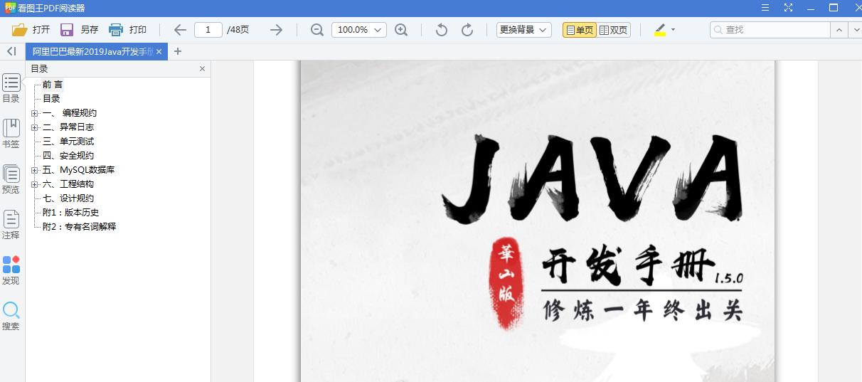 阿里巴巴最新2019Java开发手册1.5.0 完整版(PDF)