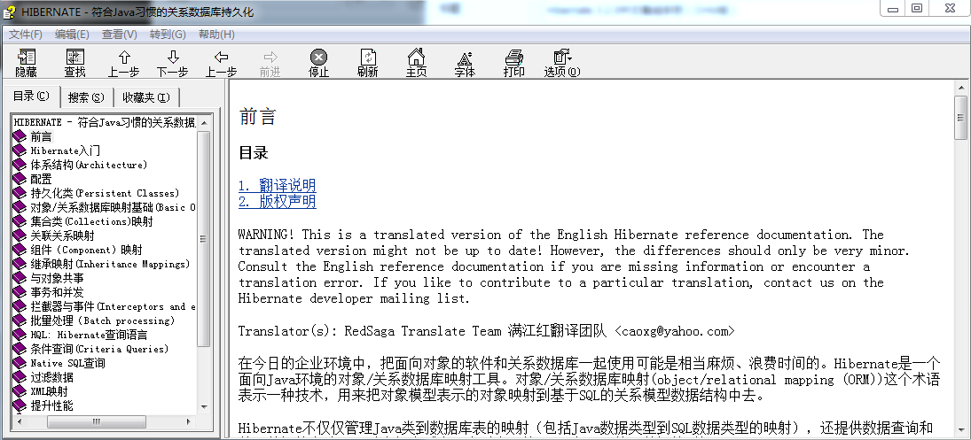 Hibernate 3.2.0中文离线手册(CHM版)