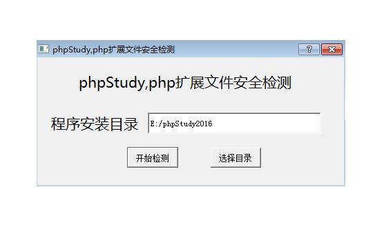 phpstudy安全自检修复程序