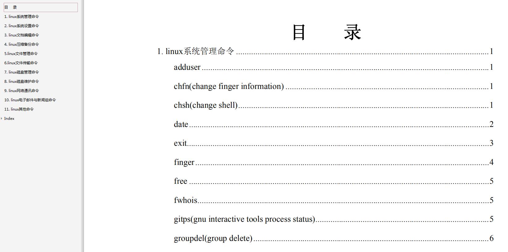Linux命令详解手册