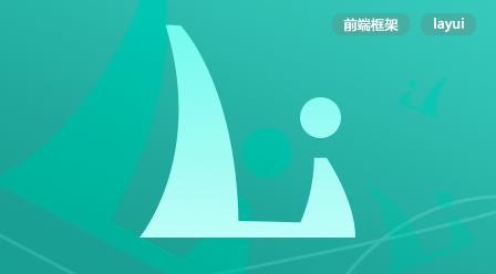 前端UI框架 — layui