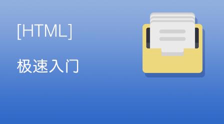 html极速入门