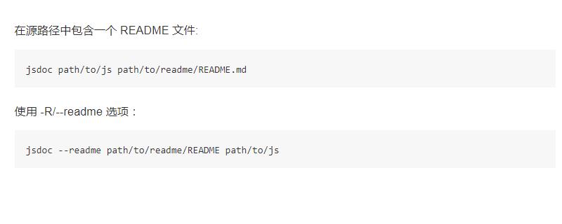 包含 README 文件