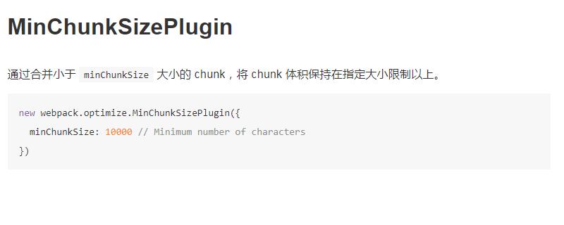 MinChunkSizePlugin