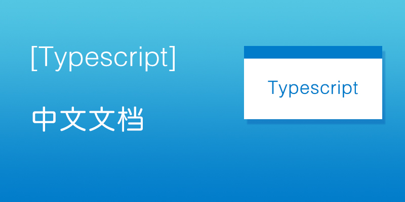 TypeScript 中文文档(v2.4)