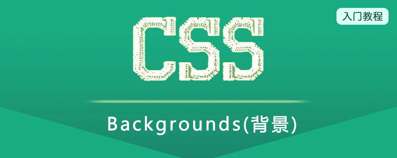 CSS Backgrounds(背景)