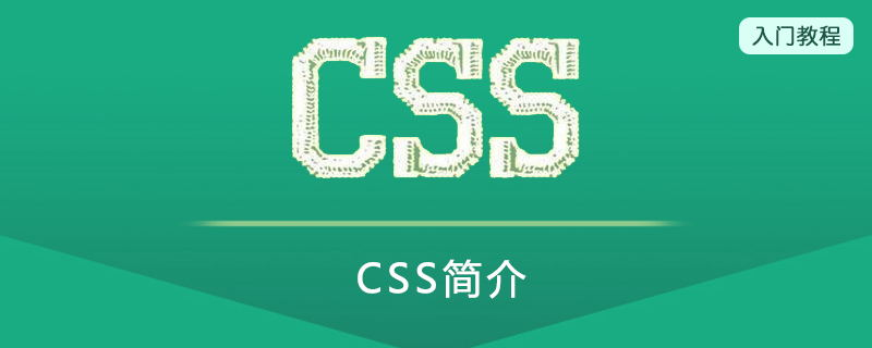 CSS简介
