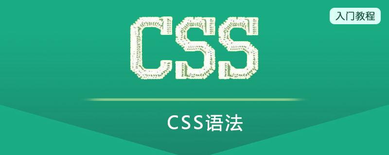CSS语法