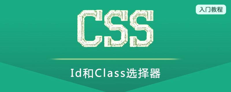 CSS Id 和 Class选择器