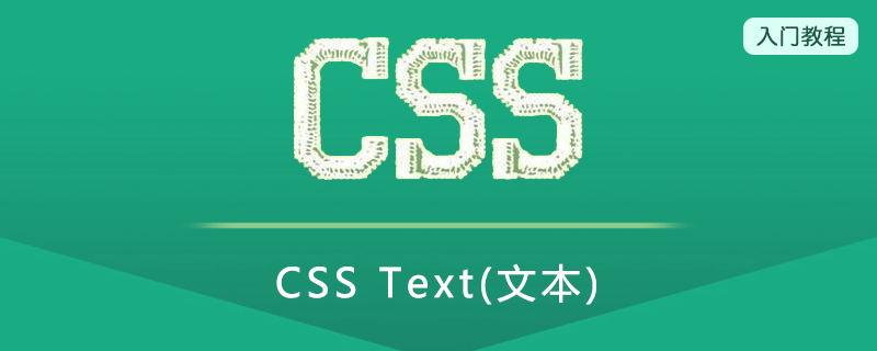 CSS 文本(Text)