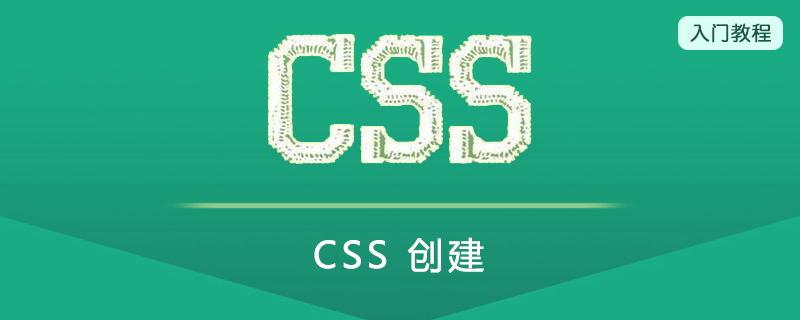 CSS 创建