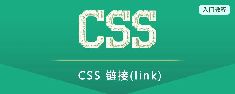 CSS 链接(Link)