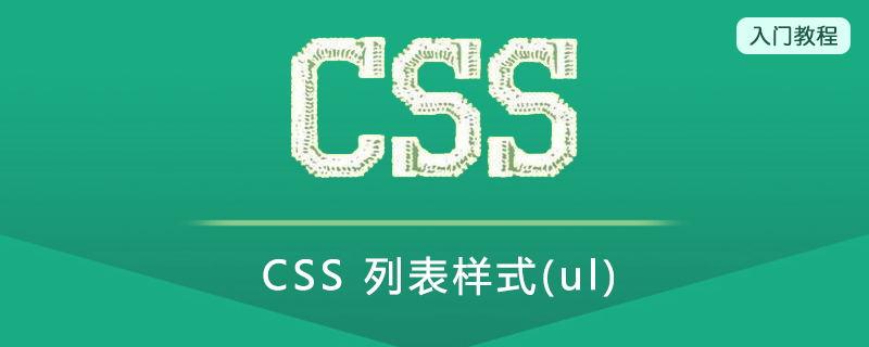 CSS 列表样式(List)