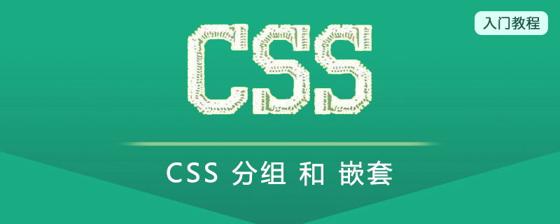 CSS 分组 和 嵌套(Grouping and Nesting)