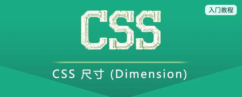 CSS 尺寸 (Dimension)