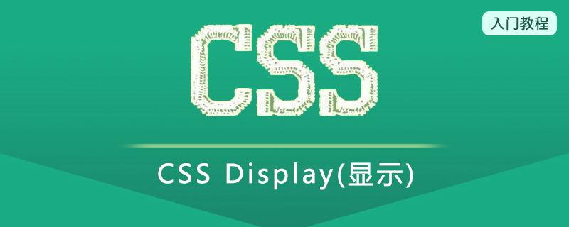 CSS 显示(Display)
