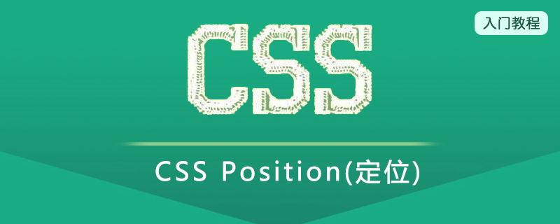 CSS Position(定位)