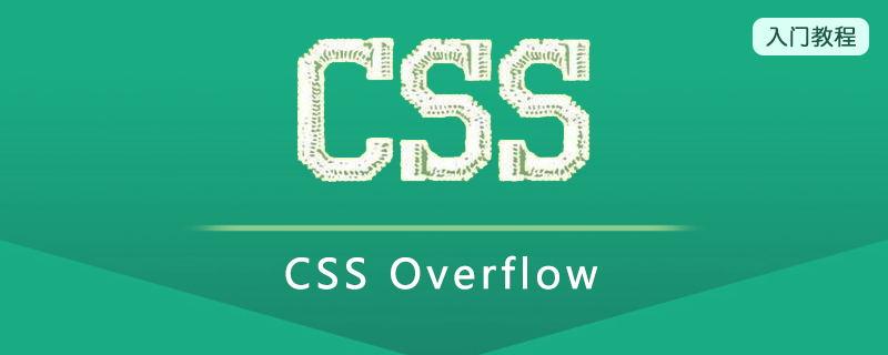CSS 溢出(Overflow)