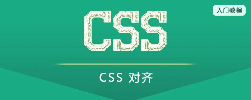 CSS 对齐(Align)