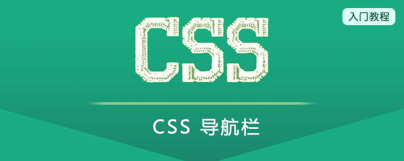 CSS 导航栏(Navigation Bar)