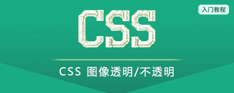 CSS 图像透明/不透明(Opacity)