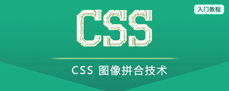 CSS 图像拼合技术(Image stitching technique)