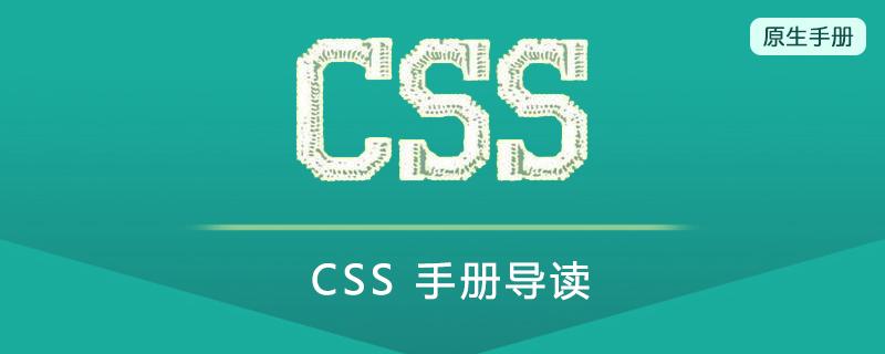 CSS 手册导读