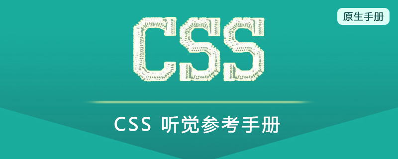 CSS 听觉参考手册