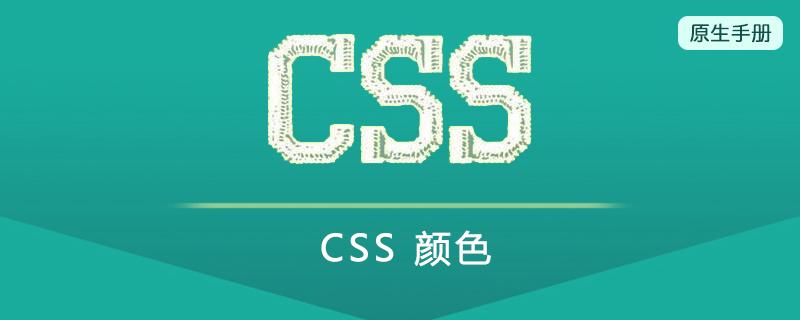 CSS 颜色