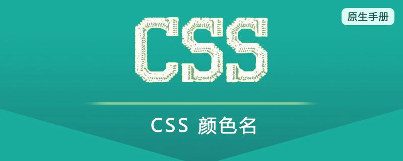 CSS 颜色名