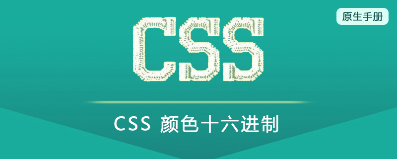CSS 颜色十六进制