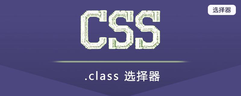 .class 选择器
